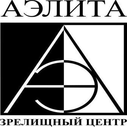 Зрелищный центр «Аэлита»