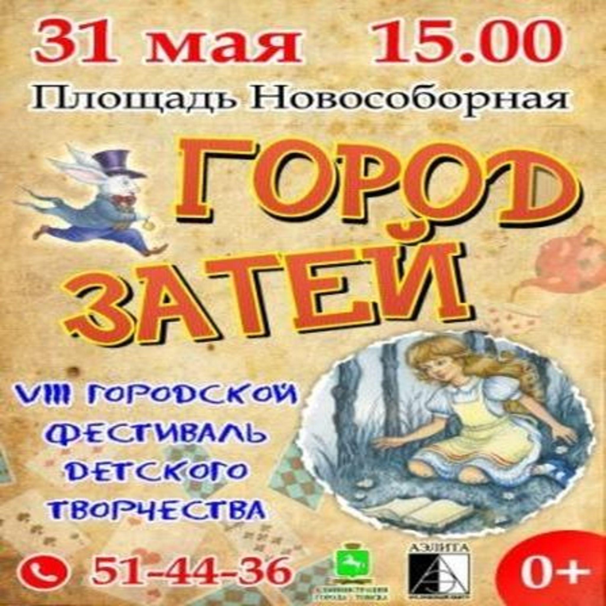 Фестиваль детского творчества «Город Затей»