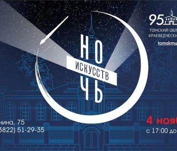Ночь Искусств 2017 в Томском областном краеведческом музее