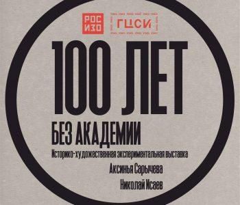Выставка «100 лет без Академии»