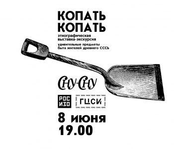 Выставка Александра Колпакова «Копать-Копать. Удивительные предметы быта жителей древнего СССЬ»